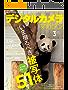 デジタルカメラマガジン 2018年3月号[雑誌]