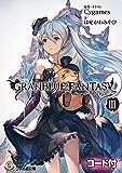 グランブルーファンタジー3【アクセスコード付き】 (ファミ通文庫)