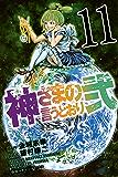 神さまの言うとおり弐(11) (週刊少年マガジンコミックス)