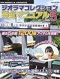 ジオラマコレクション完全マニュアル Vol.5 (NEKO MOOK)