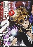 国民クイズ (下巻) (Ohta comics)