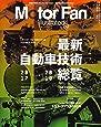 MOTOR FAN illustrated - モーターファンイラストレーテッド -  Vol.135 (モーターファン別冊)