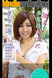 shiroutomama majinonanpa maisan (Japanese Edition)