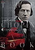 ショパンの本 DVD付: ピアノの詩人~そのすべてを探る (ONTOMO MOOK)