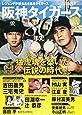 阪神タイガース80年史 part.3―完全保存版 猛虎魂を築いた伝説の時代 (B・B MOOK 1205)