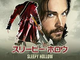 スリーピー・ホロウ シーズン1 (字幕版)