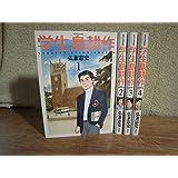 学生 島耕作 コミック 1-4巻セット (イブニングKC)