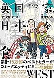 コミック版 英国一家、日本を食べるWEST