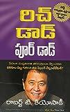 Rich Dad Poor Dad (Telugu)