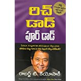 RICH DAD POOR DAD (Telugu Edition)