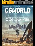 CGWORLD (シージーワールド) 2018年 02月号 [雑誌]