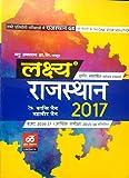 Lakshay Rajasthan 2017