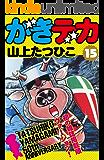 がきデカ 第15巻