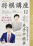 NHK将棋講座 2017年12月号 [雑誌] (NHKテキスト)