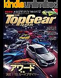 Top Gear JAPAN トップギア・ ジャパン 013 [雑誌]