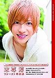 志尊淳ファースト写真集 (TOKYO NEWS MOOK)