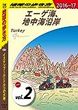 地球の歩き方 E03 イスタンブールとトルコの大地 2016-2017 【分冊】 2 エーゲ海、地中海沿岸 イスタンブールとトルコの大地分冊版