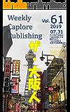 週刊キャプロア出版(第61号):ザ・大阪人