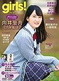 girls!(52) (双葉社スーパームック)