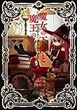 魔女の下僕と魔王のツノ 4巻 (デジタル版ガンガンコミックス)