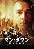 マン・ダウン 戦士の約束 [DVD]