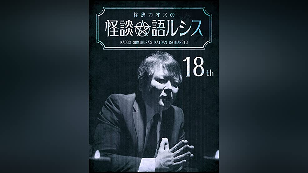 住倉カオスの怪談★語ルシス(18)