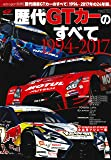 歴代国産GTカーのすべて (SAN-EI MOOK auto sport別冊)