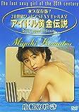 アイドル黄金伝説 小松みゆき [DVD]