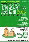 有料老人ホーム最新情報 2016 (HINODE MOOK 22)