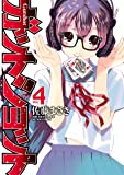 ガットショット(4) (アクションコミックス)