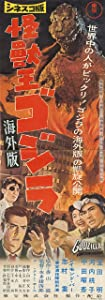 Gifts Delight Laminated 24x68 Poster: 1954 Japanese Movie Poster for 1954 Japanese Film Godzilla
