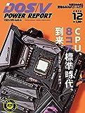 [特集 CPU、8コア標準時代、到来。] DOS/V POWER REPORT 2018年12月号