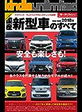 ニューモデル速報 統括シリーズ 2018年 国産新型車のすべて