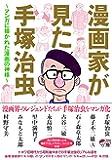 漫画家が見た手塚治虫(書籍扱いコミックス)