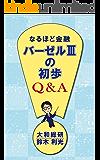 なるほど金融 バーゼルⅢの初歩Q&A