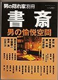 男の隠れ家 5月号別冊  書斎 男の愉悦空間