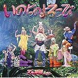 いのちのよろこび (初回限定盤B)(CD+DVD)
