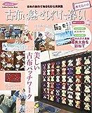古布に魅せられた暮らし 桃花色の章 (Gakken Interior Mook 暮らしの本)