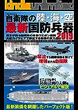 自衛隊の陸・海・空 最新国防兵器 2019