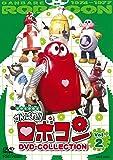 がんばれ!!ロボコン DVD-COLLECTION VOL.2