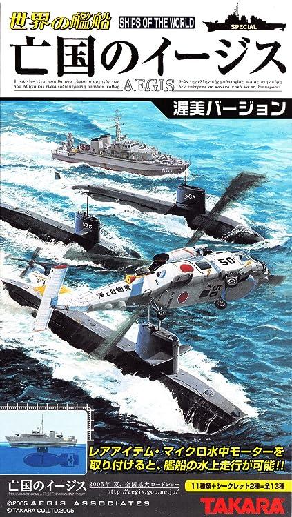 1/700 タカラ 世界の艦船 亡国のイージス 渥美バージョン02 潜水艦はるしお型 はやしお 単品