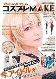 アニメ&ゲーム コスプレMAKE vol.3 (主婦の友ヒットシリーズ)