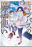 キャンパスの魔法使い(2) (モーニングコミックス)