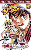 虹色ラーメン(2) (少年チャンピオン・コミックス)