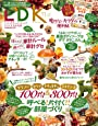 LDK(エルディーケー) 2018年 11 月号 [雑誌]