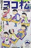 小説おそ松さん ヨコ松 (JUMP j BOOKS)