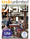 ソトコト 2016年 12月号 Lite版 [雑誌]