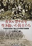 ガダルカナルを生き抜いた兵士たち 日本軍が初めて知った対米戦の最前線 (光人社NF文庫)