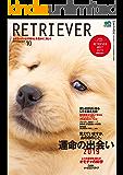 RETRIEVER(レトリーバー) 2019年10月号 Vol.97(一期一会)[雑誌]