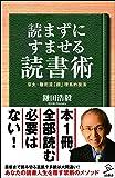 読まずにすませる読書術 京大・鎌田流「超」理系的技法 (SB新書)
